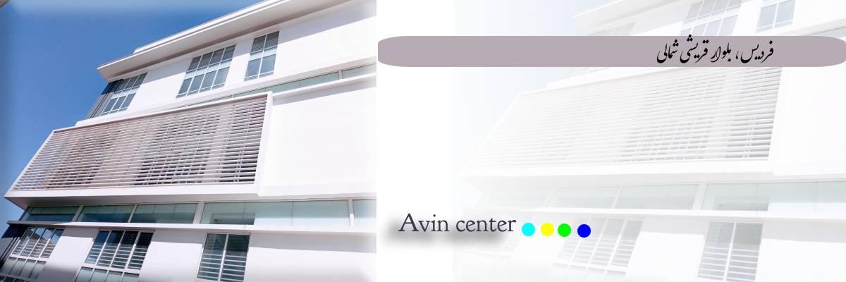 Avin-center (1)